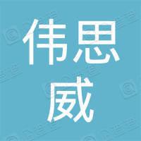 四川伟思威科技有限公司