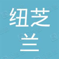 辽阳市纽芝兰餐饮管理有限责任公司丹东分公司
