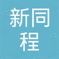 云南新同程建设集团有限公司