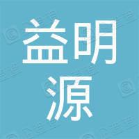 四川益明源科技有限公司