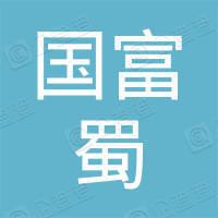 四川国富蜀信息技术有限公司