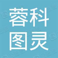 四川蓉科图灵智能科技有限公司