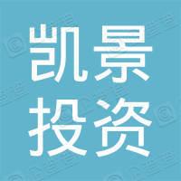 四川凯景投资管理有限公司