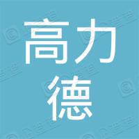 四川高力德医疗科技有限公司