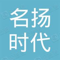四川名扬时代建设工程有限公司