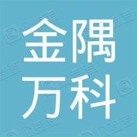北京金隅万科房地产开发有限公司