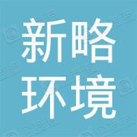 四川新略环境科技有限公司