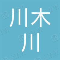 成都川木川餐飲管理有限公司
