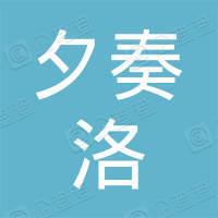 四川夕奏洛商贸有限公司