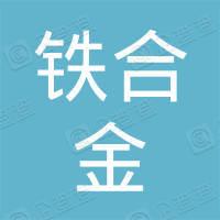 德昌铁合金(集团)有限责任公司