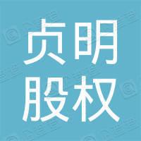 浙江天堂硅谷贞明股权投资合伙企业(有限合伙)