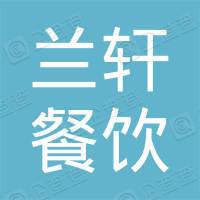 宜宾兰轩餐饮管理有限公司
