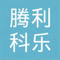 深圳市腾利科乐科技有限公司