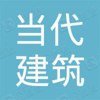 浙江当代建筑设计研究院有限公司
