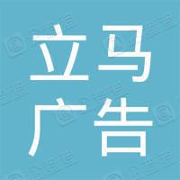 上海立马广告有限公司