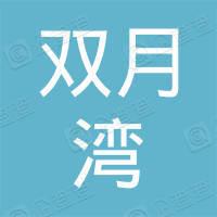惠州市万科双月湾酒店管理有限公司