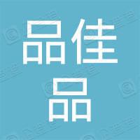 深圳品佳品商业贸易有限公司青城分公司