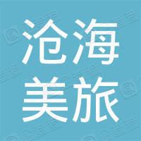 北京沧海美旅信息咨询有限公司