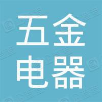 北京市五金电器工业联合公司招待所