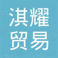深圳市淇耀贸易有限公司