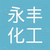 青海永丰化工建材有限责任公司