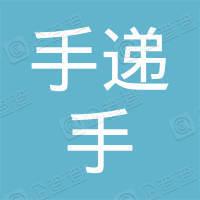 北京手递手信息技术有限公司