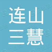广东连山三慧运输有限公司