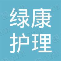 杭州绿康护理院有限公司