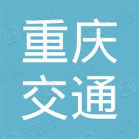 重庆城市交通开发投资(集团)有限公司