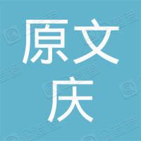 淇县原文庆小吃店