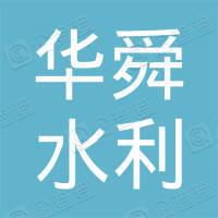 福建省华舜水利水电工程有限公司霞浦分公司