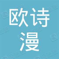 杭州欧诗漫化妆品有限公司