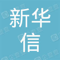 北京新华信经济信息有限公司