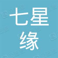 北京七星缘装饰装修有限公司