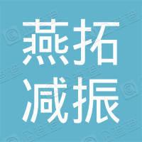 北京燕拓减振科技有限公司