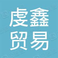 赣州虔鑫贸易有限公司