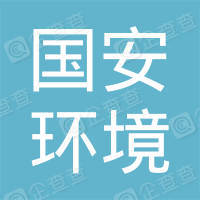 上海国安环境开发集团有限公司