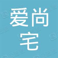 北京爱尚宅建筑装饰工程有限公司