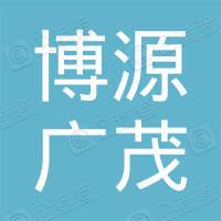 北京博源广茂建筑装饰工程有限公司第一分公司