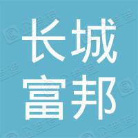 北京长城富邦生物工程有限公司