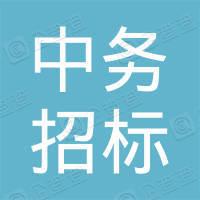北京中务招标代理有限公司