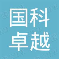 国科卓越工程咨询(北京)有限公司