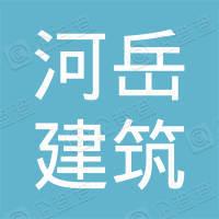 北京河岳建筑咨询有限公司