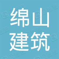 山西省介休市绵山建筑有限公司
