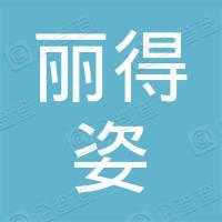 丽得姿化妆品(北京)有限责任公司