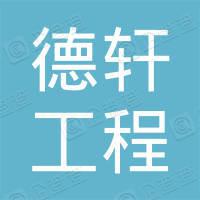 北京德轩工程管理有限公司