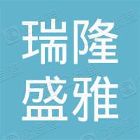 北京瑞隆盛雅房地产开发有限公司