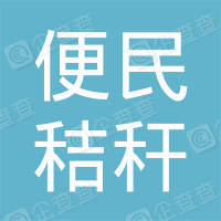 赣榆县便民秸秆加工专业合作社