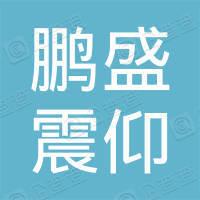 亚太鹏盛震仰(北京)物业管理有限责任公司