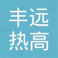 丰远热高(北京)科技发展有限公司